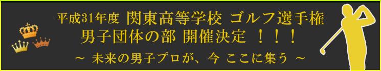平成31年度 関東高等学校 ゴルフ選手権 男子団体の部 開催決定 !!!