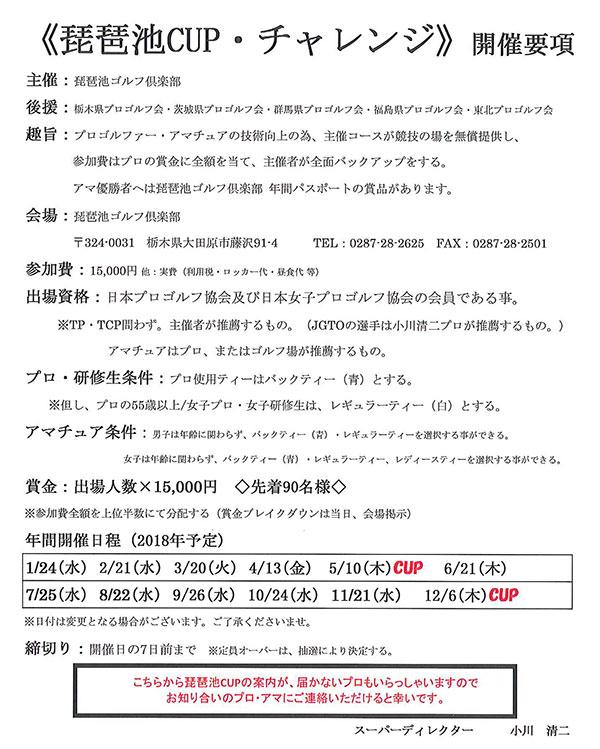 6/22組み合わせ