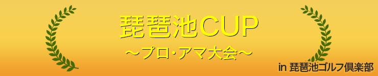 琵琶池CUP